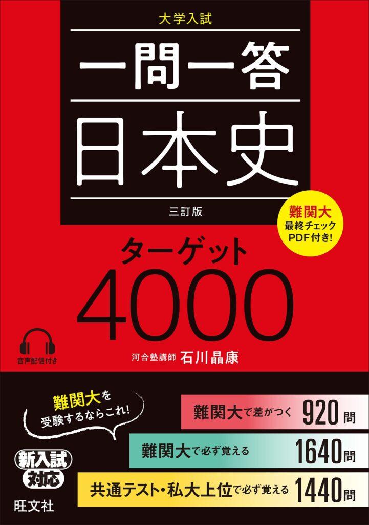 一問一答 日本史 ターゲット 4000