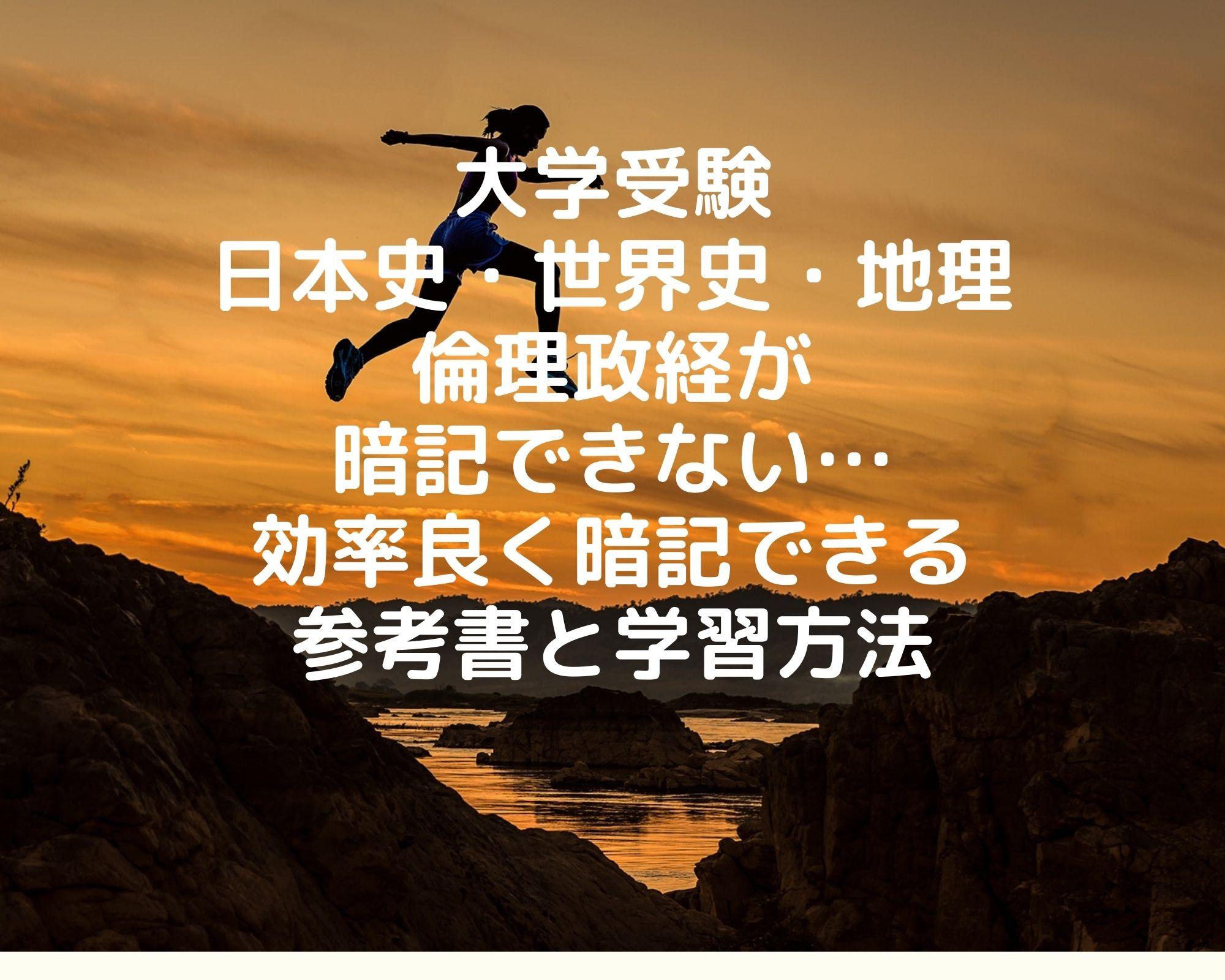 大学受験の日本史・世界史・地理・倫理政経が効率良く勉強できる参考書と学習方法