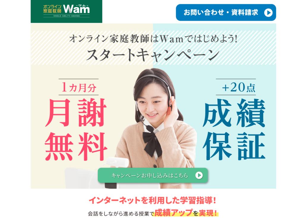 オンライン個別指導塾Wamの無料体験