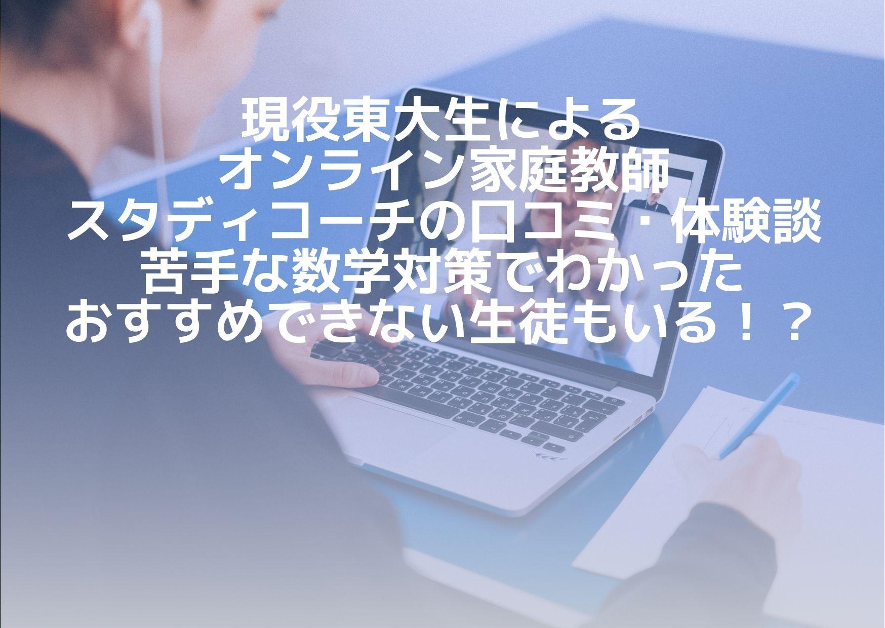 スタディコーチの口コミ・体験談 東大生の指導がおすすめできない生徒もいる!