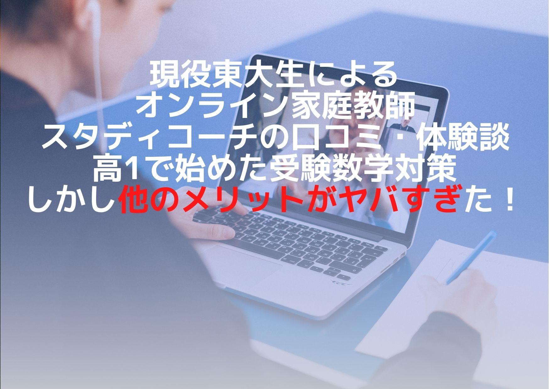 スタディコーチの口コミ・体験談 東大生の指導以外に受けられたメリットがヤバイ!